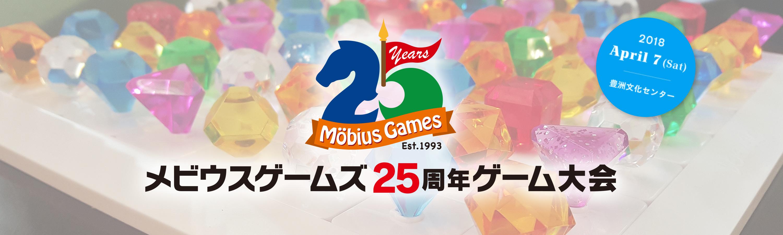 メビウス25周年